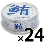 伊藤食品 鮪ライトツナフレーク オイル無添加(銀) 70g × 24缶