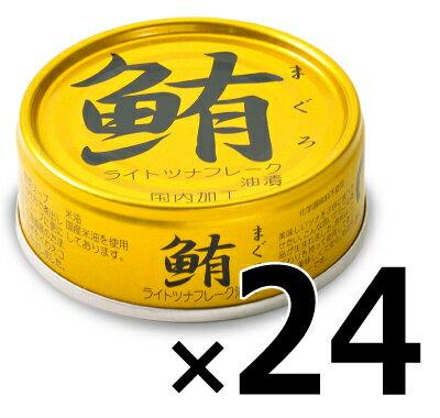 伊藤食品 鮪ライトツナフレーク油漬け(金) 70g × 24缶 《あす楽》