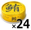 《送料無料》 伊藤食品 鮪ライトツナフレーク油漬け(金) 7