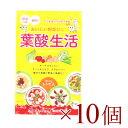 あみ印 葉酸生活 (3.6g×6袋)×10個セット [レシピ付]