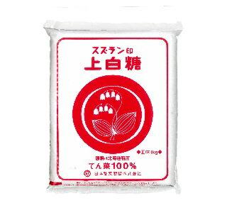 スズラン印 上白糖 1kg 日本甜菜製糖 【てんさい糖 甜菜糖 ビート糖 砂糖 1キロ 北海道産 ニッテン】《あす楽》