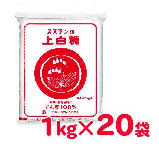 《送料無料》スズラン印 上白糖 1kg×20袋 日本甜菜製糖 《あす楽》