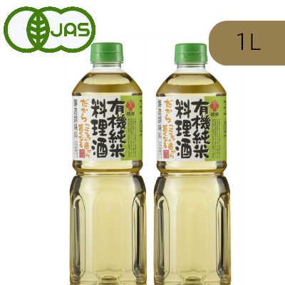 盛田有機純米料理酒1L×2本【有機JAS料理酒(調理酒)】