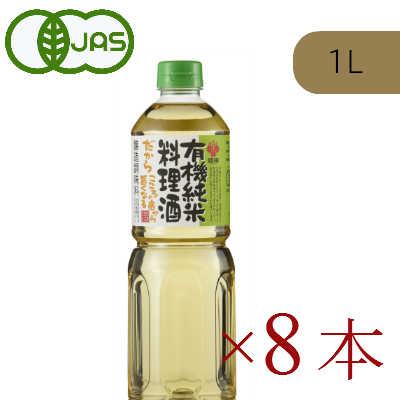 《送料無料》 盛田 有機純米料理酒 1L × 8本【有機JAS 料理酒(調理酒) 】 《》