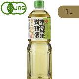 盛田 有機純米料理酒 1L 【有機JAS 料理酒(調理酒) 】