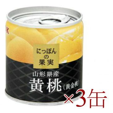 にっぽんの果実 山形県産 黄桃 (黄金桃) 195g × 3缶 [K&K]【国産 もも おうとう】《あす楽》