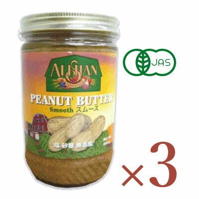 《送料無料》アリサン ピーナッツバター スムース 454g N12 × 3個