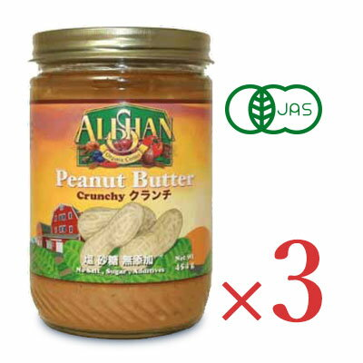《送料無料》アリサン ピーナッツバター クランチ 454g N11 × 3個