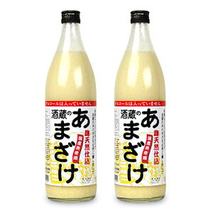 ぶんご銘醸 麹天然仕込 酒蔵のあまざけ 900ml × 2個