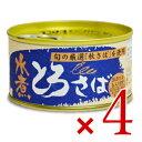 千葉産直サービス とろさば 水煮 180g × 4缶 [トロ缶シリーズ]《あす楽》