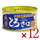 《送料無料》 千葉産直サービス とろさば 水煮 180g × 12缶 [トロ缶シリーズ](ケース販売)《あす楽》