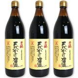 川中醤油 芳醇 天然かけ醤油 900ml × 3本 《あす楽》