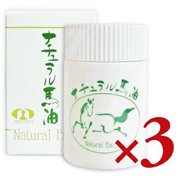 《送料無料》 日本創健 ナチュラル馬油 60ml × 3個 《あす楽》
