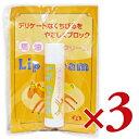 《メール便選択可》 日本創健 馬油リップクリーム 4g × 3個 スティック容器入り《あす楽》