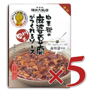 横浜大飯店 中華街の麻婆豆腐がつくれるソース(四川式)120g × 5個 《あす楽》《賞味期限2019年2月14日》