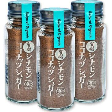 桜井食品 有機シナモンココナッツシュガー 35g × 3本[有機JAS]《あす楽》
