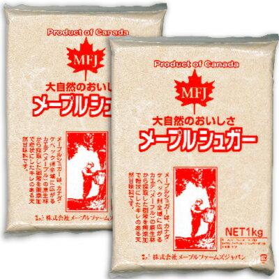 《送料無料》 メープルシュガー パウダー 1kg × 2袋 [MFJ]【天然甘味料 砂糖 製菓 パン 粉末 メイプル 無添加 カナダ 楓 大容量 お徳用】《あす楽》