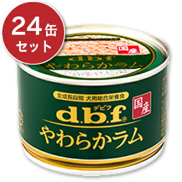 デビフ やわらかラム 150g × 24缶 [d.b.f]【犬用 缶詰 ケース販売 ウェット ペットフード ドッグフード ドックフード dbf】《あす楽》