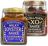 《送料無料》 気仙沼完熟牡蠣のミルキーオイスターソース 160g + 気仙沼旨味帆立とコラーゲンのXO醤 145g [石渡商店]