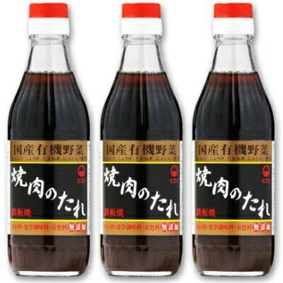 ヒカリ 焼肉のたれ 350g × 3本 [光食品]【コンソメ ブイヨン スープ 無添加】