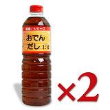 【マラソン限定!最大2000円OFFクーポン】フンドーキン 繁盛!おでんだし 1L × 2本