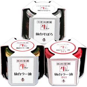 《送料無料》陣中 牛タン 仙台 ラー油 + 辛口 + そぼろ 100g 各1個 セット