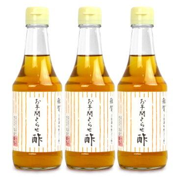 九重雜賀 万能調味酢 お手間とらせ酢 300ml × 3本《あす楽》