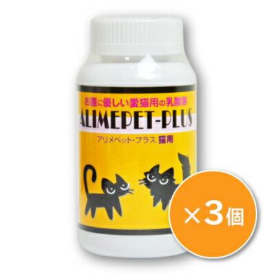 《送料無料》アリメペット プラス 猫用 120g ×3個 サプリメント [日本生菌研究所]