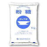 カップ印 粉糖 1kg[日新製糖]