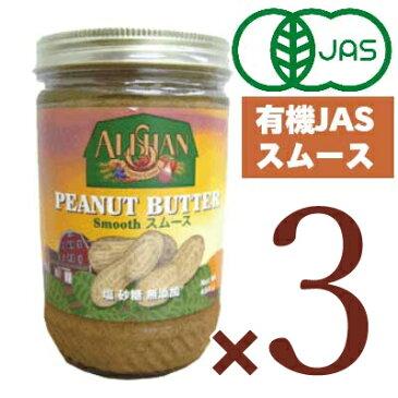 《送料無料》アリサン ピーナッツバター スムース 454g N12《あす楽》