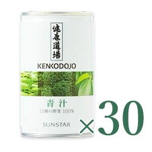 サンスター 健康道場 青汁 缶 160g × 30本入り 【ケース販売】《送料無料》