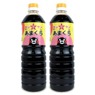 ホシサン あまくち 濃口醤油 1000mL × 2本《あす楽》
