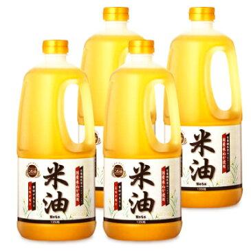 《送料無料》ボーソー油脂 米油 1350g × 4本 [ボーソー油脂 BOSO] 栄養機能食品(ビタミンE)