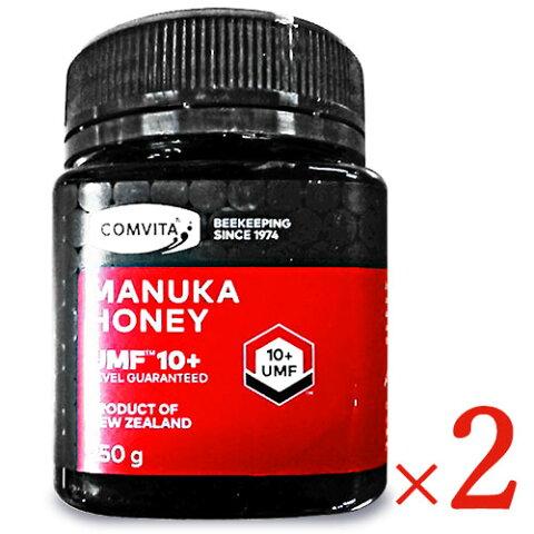 《送料無料》コンビタ マヌカハニー UMF10+ 250g × 2個 Manuka Comvita 《あす楽》