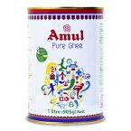 ピュア ギー アムール 1L (1000ml) 赤蓋なし [Amul Pure Ghee]《あす楽》