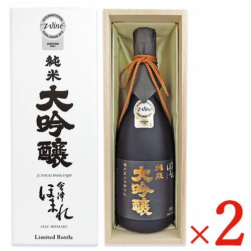 《送料無料》ほまれ酒造 会津ほまれ 播州 山田錦仕込純米大吟醸 720ml × 2本 セット 化粧箱入
