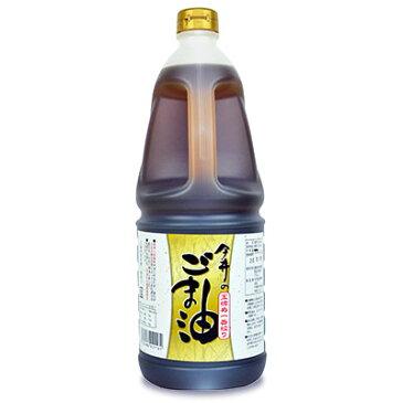 《送料無料》今井のごま油 古式玉締め一番油 1650g 今井製油
