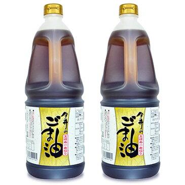 《送料無料》今井製油 今井のごま油 古式玉締め一番油 1650g × 2個