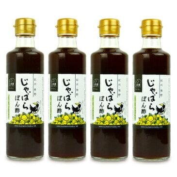 熊野鼓動 じゃばらぽん酢 275ml × 4個《あす楽》