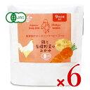 《メル便で》かごしま有機生産組合 ベビフド 鶏と有機野菜のおかゆ 9ヶ月頃から 100g × 6袋 有機JAS