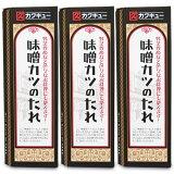 【 SS期間限定 クーポン発行中! 】カクキュー 八丁味噌 味噌カツのたれ 320g × 3本