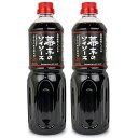 【10/20-25限定!まとめ買いクーポン】《送料無料》室次 醤油醸造場 日本最古の醤油蔵元 幕末のソイソース 1L × 2本