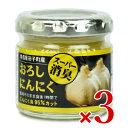 ちとせ食品 青森県田子町産 スーパー消臭 おろしにんにく 7...