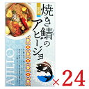 高木商店 焼き鯖のアヒージョ 100g × 24個 セット ケース販売《あす楽》