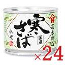 高木商店 寒さば水煮(鯖缶) 190g × 24個 セット ケース販売 《あす楽》
