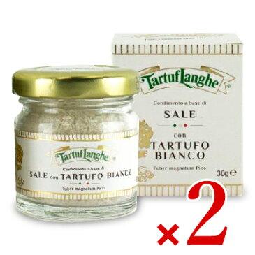 《送料無料》タルトゥフランゲ 白トリュフ塩 30g × 2個 《あす楽》