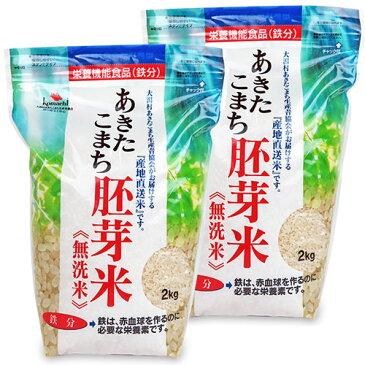 大潟村あきたこまち生産者協会 あきたこまち胚芽米 無洗米 鉄分強化 2kg × 2袋 栄養機能食品(鉄分)