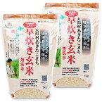 大潟村あきたこまち生産者協会 大潟村あきたこまち早炊き玄米 無洗米 栄養機能食品 (鉄分)1kg × 2袋