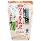 大潟村あきたこまち生産者協会 大潟村あきたこまち早炊き玄米 無洗米 栄養機能食品 (鉄分)1kg