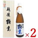 《送料無料》越後鶴亀 特醸純米大吟醸 720ml × 2個 セット《あす楽》